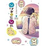 柴ばあと豆柴太(2) (現代ビジネスコミックス)