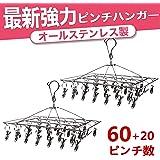 IMILLET ピンチハンガー 30ピンチ 洗濯物干し ハンガー ステンレス 洗濯ピンチ 10個予備ピンチ付 (2台セット)