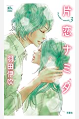 片恋ナミダ : 3 (comic 魔法のiらんど) Kindle版