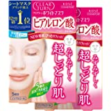 【Amazon.co.jp限定】KOSE クリアターン ホワイト マスク HA (ヒアルロン酸) 5回分 2P+おまけ付 フェイスマスク