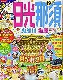 まっぷる 日光・那須 鬼怒川・塩原mini'19 (マップルマガジン 関東 3)