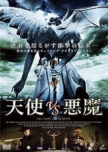 天使VS悪魔 [DVD]