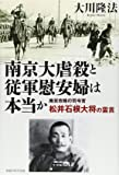 南京大虐殺と従軍慰安婦は本当か (OR books)
