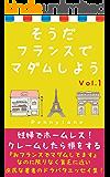 そうだフランスでマダムしよう Vol.1