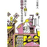 世にも美しき数学者たちの日常 (幻冬舎文庫)