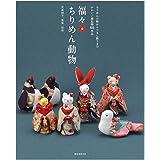 福々ちりめん動物: ちりめん小物からつるし飾りまで かわいい縁起物55作品