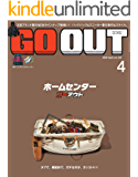GO OUT (ゴーアウト) 2020年 4月号 [雑誌]