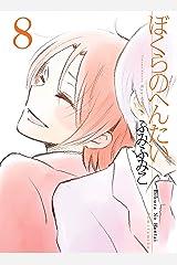 ぼくらのへんたい(8) (RYU COMICS) Kindle版