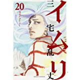 イムリ 20 (ビームコミックス)