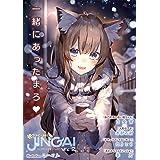 ヤングアンリアルJINGAI Vol.2 (ヤングアンリアルコミックス)
