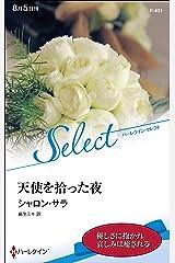 天使を拾った夜 (ハーレクイン・セレクト) Kindle版