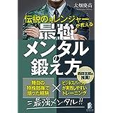 伝説の元レンジャーが教える最強メンタルの鍛え方 (BYAKUYA BIZ BOOKS)