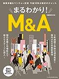 まるわかり! M&A (日経ムック)
