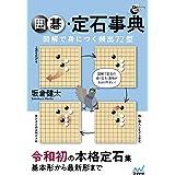 囲碁定石事典 図解で身につく頻出72型 (囲碁人ブックス)