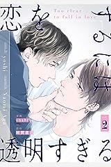 恋をするには透明すぎる2 (シャルルコミックス) Kindle版
