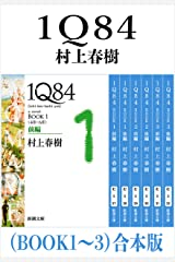1Q84(BOOK1~3)合本版(新潮文庫) Kindle版