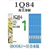 1Q84(BOOK1~3)合本版(新潮文庫)