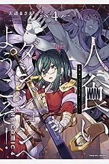 人食いダンジョンへようこそ! THE COMIC4 (ヴァルキリーコミックス) Kindle版