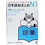日本語総まとめ N1 語彙 (「日本語能力試験」対策) Nihongo Soumatome N1 vocabulary