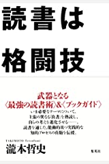 読書は格闘技 (集英社) Kindle版
