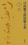 司馬遼太郎短篇全集 第十一巻 (文春e-book)