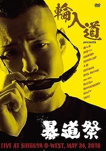 輪入道 PRESENTS 第1回暴道祭 [DVD]