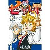 七つの大罪(41) (講談社コミックス)