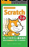 Scratch3.0 知っておきたい基本操作: 最新版Scratch3.0の使い方を徹底解説! かんたんプログラミングシリーズ (JPA (ジャパン・プログラミング・アカデミー))