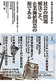 京都大学の経営学講義IV 社会の問題解決こそ、企業価値創造の源である 京都大学経済学部・人気講義完全聞き取りノート