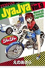 ジャジャ(9) (サンデーGXコミックス) Kindle版