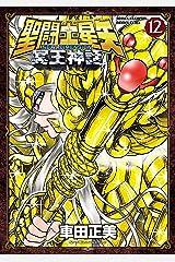 聖闘士星矢 NEXT DIMENSION 冥王神話 12 (少年チャンピオン・コミックス) Kindle版