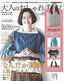 大人のおしゃれ手帖 2018年 5月号
