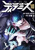 宇宙戦艦ティラミス 10巻(完): バンチコミックス