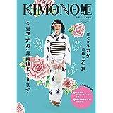 KIMONO姫11 恋するユカタ編 (祥伝社ムック)