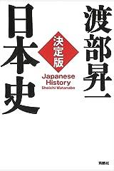 決定版・日本史 (扶桑社BOOKS) Kindle版