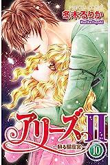 アリーズII ~蘇る星座宮~ 10 Kindle版