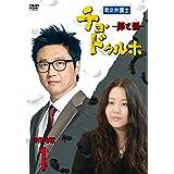 町の弁護士 チョ・ドゥルホ -罪と罰- DVD-BOX1