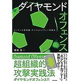 ダイヤモンドオフェンス: サッカーの新常識 ポジショナルプレー実践法