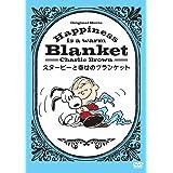 Happiness is: スヌーピーと幸せのブランケット [DVD]