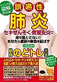 わかさ夢MOOK51 誤嚥性肺炎 セキぜんそく・気管支炎 最強のどトレ大全 (WAKASA PUB)