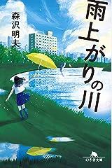 雨上がりの川 (幻冬舎文庫) Kindle版