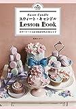 スウィート・キャンドル LESSON BOOK
