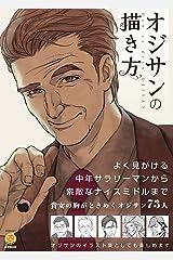 オジサンの描き方 (マンガ工房) Kindle版
