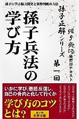 【孫子正解】シリーズ 第一回 孫子兵法の学び方 Kindle版
