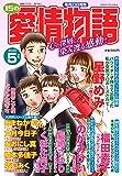 15の愛情物語 2020年 05 月号 [雑誌]