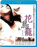 花鳥籠(新・死ぬまでにこれは観ろ! ) [Blu-ray]