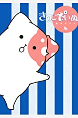 きのこいぬ(4) (RYU COMICS) Kindle版