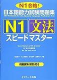 日本語能力試験問題集N1文法スピードマスター (ニホンゴノウリョクシケンエヌイチブンポウスピードマスター)
