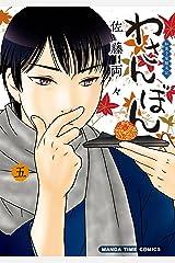 わさんぼん 5巻 (まんがタイムコミックス) Kindle版
