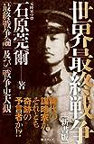 世界最終戦争 新書版